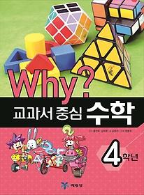Why? 교과서 중심 수학 - 4학년