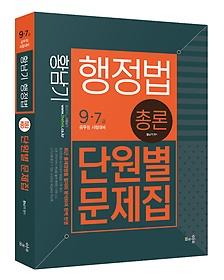 황남기 행정법총론 단원별 문제집 (2016)