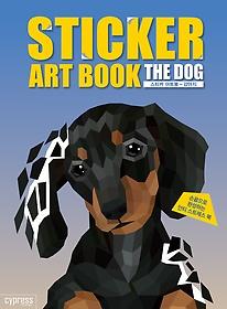 스티커 아트북 - 강아지