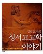 성서고고학 이야기