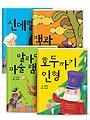 [10년 소장] 외갓집 동화마을 - 마법 이야기 명작동화 세트 (전4권)