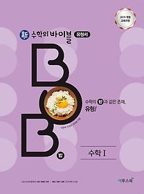 신 수학의 바이블 BOB 수학 1 (2021년용)