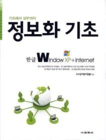 정보화 기초 - 한글 WINDOW XP+INTERNET