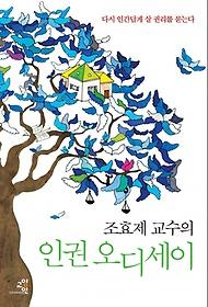 조효제 교수의 인권 오디세이