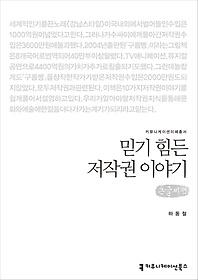 믿기 힘든 저작권 이야기 (큰글씨책)