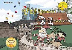 산타 할아버지 중국에 오다