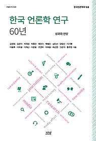 한국 언론학 연구 60년