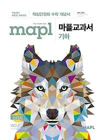 MAPL 마플 교과서 기하 (2021)