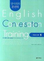 영어회화 훈련북 VERB DRILL 1