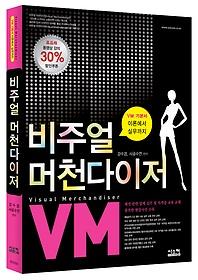 비주얼 머천다이저 VM (2014)