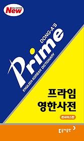프라임 영한사전 (2016/ 콘사이스판)