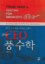 CEO 풍수학