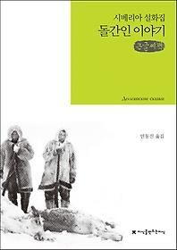 돌간인 이야기 (큰글씨책)