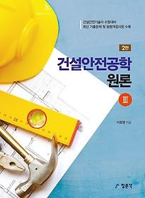 건설안전공학 원론 3