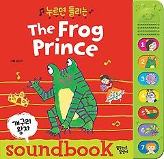 개구리 왕자 사운드북 (영어)