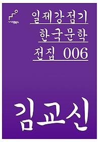 일제강점기 한국문학전집 006 김교신