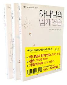 세월이 흘러도 변함없이 좋은 책 3권 세트