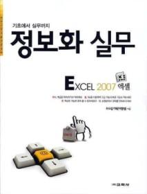 정보화 실무 - EXCEL 2007 엑셀