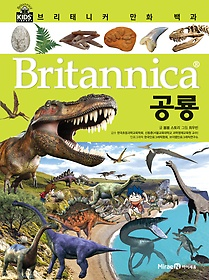 (Britannica)공룡