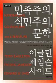 민족주의, 식민주의, 문학