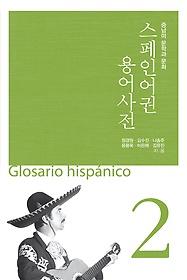 스페인어권 용어사전 2