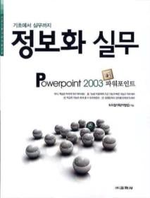 정보화 실무 - POWERPOINT 2003 파워포인트