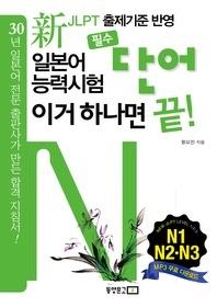 """<font title=""""신 일본어 능력시험 이거 하나면 끝! 필수 단어 - N1 N2 N3"""">신 일본어 능력시험 이거 하나면 끝! 필수 ...</font>"""
