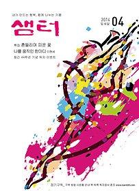 샘터 (월간) 2014년 4월호