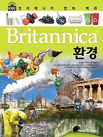 브리태니커 만화 백과 - 환경