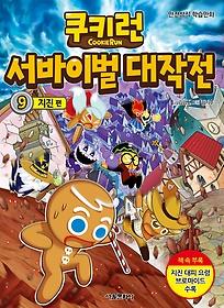 쿠키런 서바이벌 대작전. 9, 지진 편 : 안전상식 학습만화