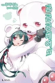 곰 곰 곰 베어 5