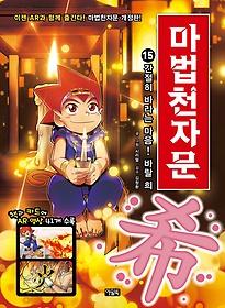 마법천자문 15