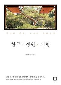 한국/정원/기행  : 역사와 인물, 교유의 문화공간