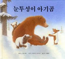 눈투성이 아기곰 (행복한아이들그림책16)
