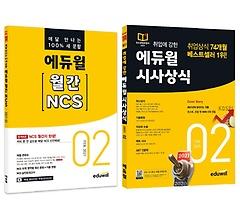 에듀윌 월간 NCS+시사상식 세트 (2021년 2월호)