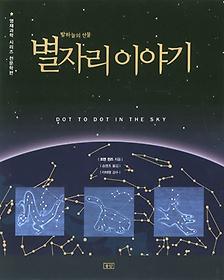 밤하늘의 선물 별자리 이야기