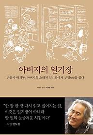아버지의 일기장 : 만화가 박재동, 아버지의 오래된 일기장에서 부정父情을 읽다