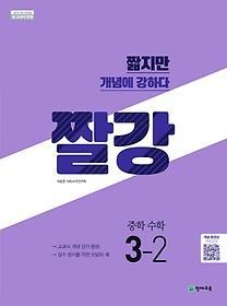 짤강 중학 수학 3-2 (2020)