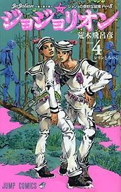 ジョジョリオン 4 (コミック)