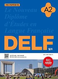NEXUS DELF 델프 A2
