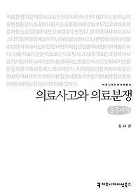 의료사고와 의료분쟁 (큰글씨책)