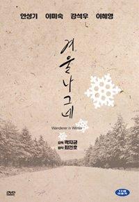 겨울 나그네 - DVD [재출시]