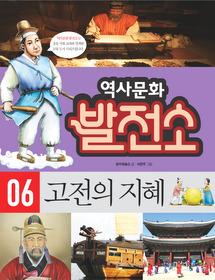 역사문화 발전소 6 - 고전의 지혜
