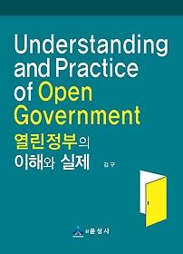 열린정부의 이해와 실제
