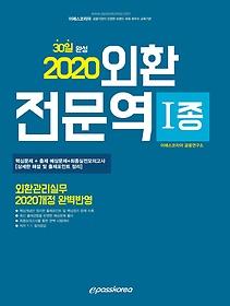 "<font title=""2020 30일 완성 epass 이패스 외환전문역 1종"">2020 30일 완성 epass 이패스 외환전문역 1...</font>"