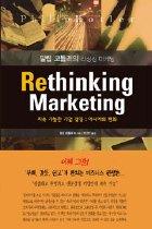 필립 코틀러의 리싱킹 마케팅