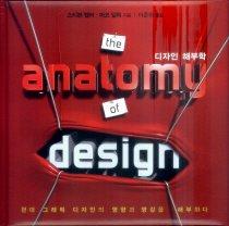 디자인 해부학 the anatomy of design