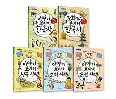 한림 역사 친구 이야기 보따리 1~5권 세트