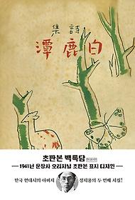 초판본 백록담 - 현대어판