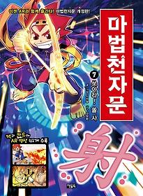 마법천자문 7